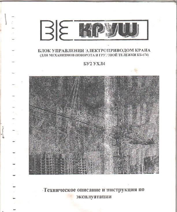 Ремонт блока управления крана КРУШ