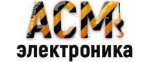 AСM электроника