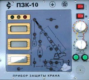 pribor-zasshity-krana-pzk-10