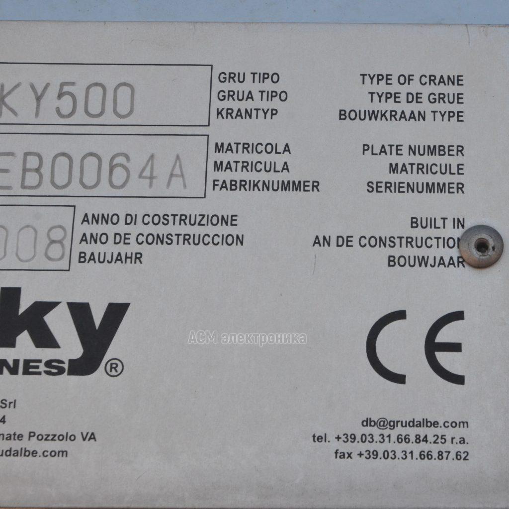 Ремонт крана SKY 500 City Crane