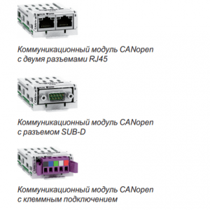 шины ALTIVAR MACHINE ATV320 SCHNEIDER ELECTRIC