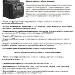 Характеристики частотных преобразователей ИЕК серии А310