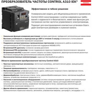 Особенности и области применения преобразователей частоты IEK серии A310