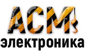 Логотип АСМ электроника